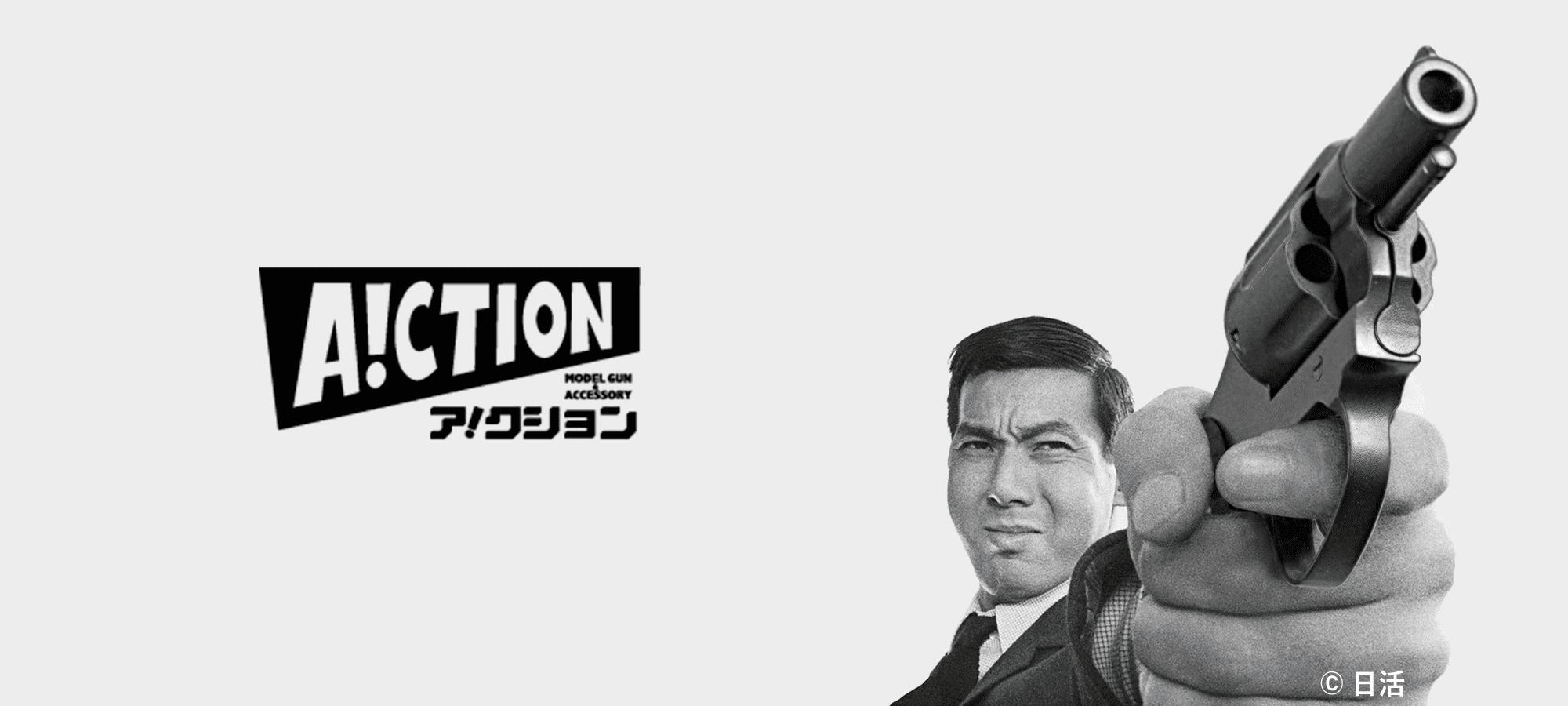 A!CTION第1弾