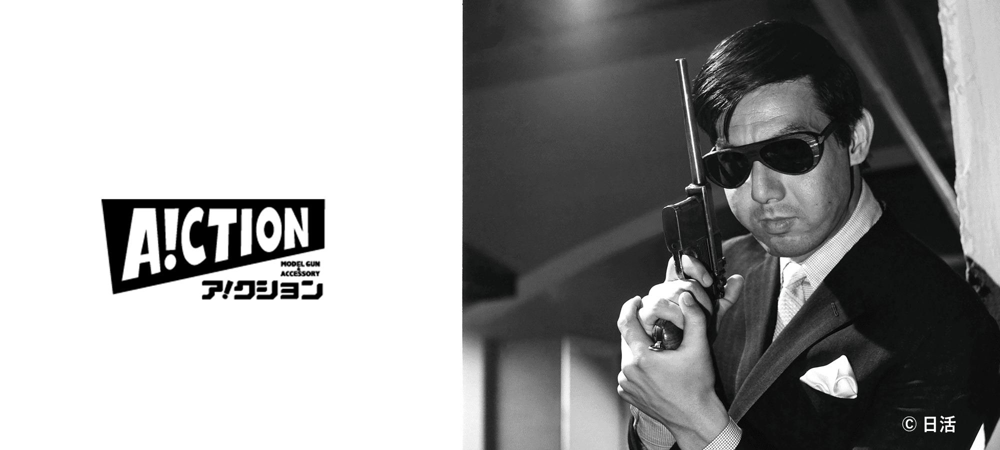 A!CTION第2弾